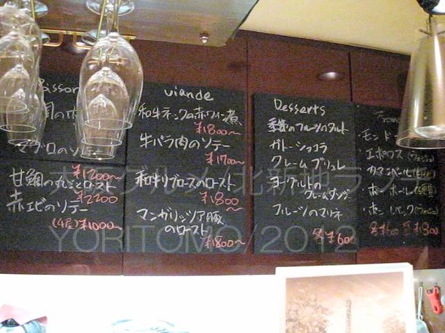 フランス料理 chere(シェール)大阪・北新地