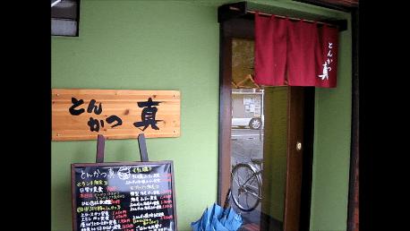 とんかつ 真(大阪・西天満)