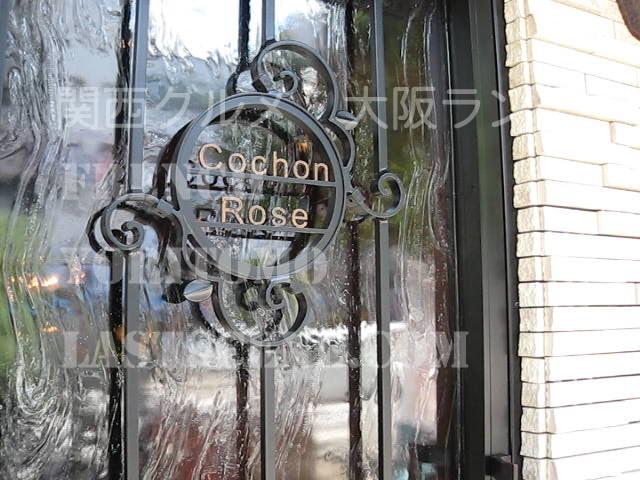 Cochon Rose(コションローズ)大阪・谷町四丁目