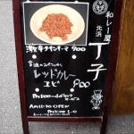 和レー屋 丁子(大阪のカレー・北浜)