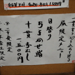 鮨どころ 一心(大阪・天神橋筋商店街)