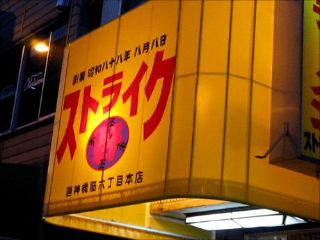 ストライク軒でシンカーを(大阪・天満)ラーメン