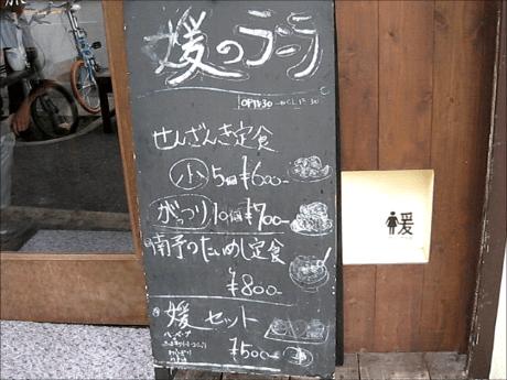 媛 故郷味の旅 せんざんき定食 がっつり(からあげ)西中島南方