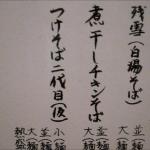 大阪・天六 群青の白湯そば(ラーメン)「残雪」