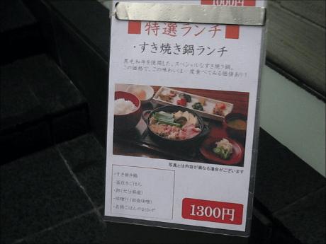 すき焼き鍋ランチ1