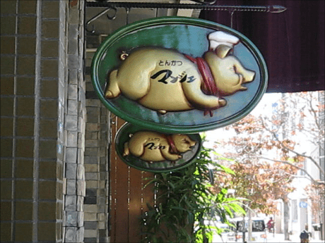 とんかつマンジェ(大阪・八尾)TOKYO-X と 仙鳳趾(せんぽうし)カキフライ