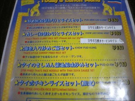 スナップショット 7 (2014-03-10 13-20)