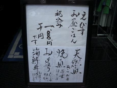 えびす(大阪グルメ・北新地ランチ)割烹・小料理・海鮮料理