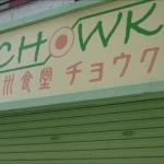 亜州食堂 チョウク(大阪・福島)東南アジア料理