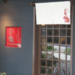 瓦町どら鴨(大阪・堺筋本町)鴨つけ麺