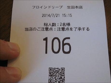 スナップショット 1 (2014-07-21 22-20)
