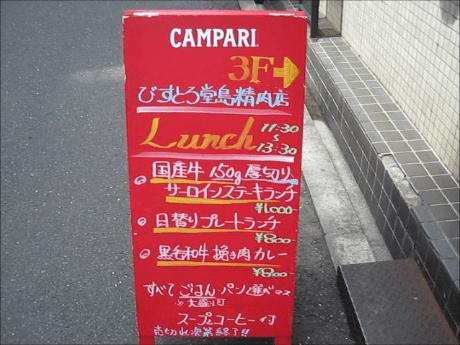 びすとろ堂島精肉店(大阪グルメ・北新地ランチ)ステーキ