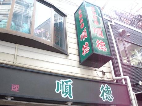 広東料理 順徳(神戸・元町)中華