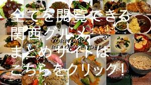 おすすめ大阪グルメランチ総まとめ2015