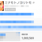 minamotonoyoritomo channel has exceeded 1 million PV