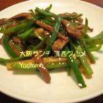 神戸元町別館牡丹園・エスト店(梅田)