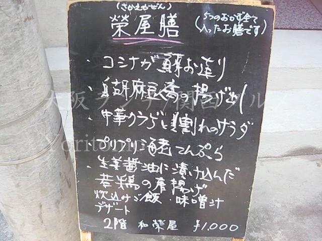 榮屋(大阪・北新地)