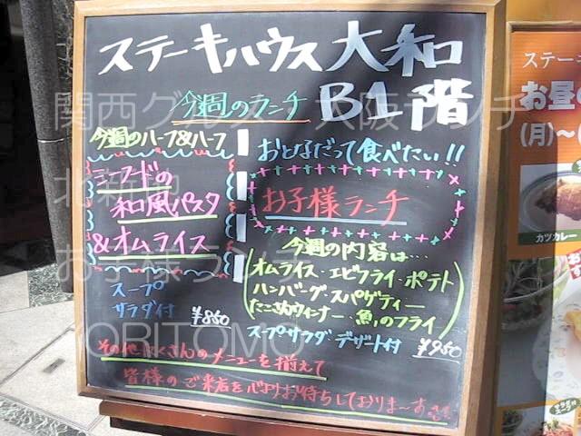ステーキハウス 大和(大阪・北新地)お子様ランチ