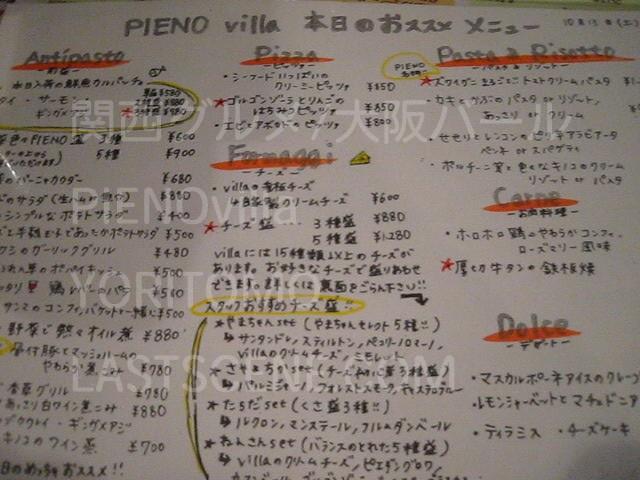 写真と動画で大阪ディナー第1回「PIENO villa(ピエーノヴィラ)」