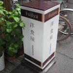 洋食屋Fujiya フジヤ(大阪グルメ・谷町四丁目ランチ)