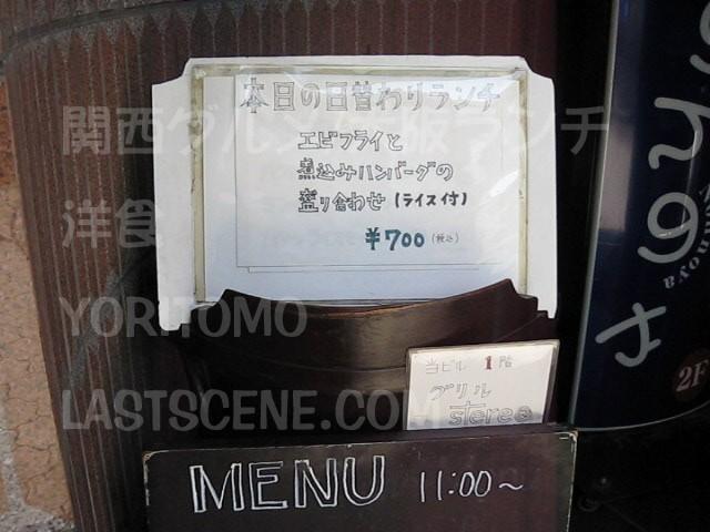 グリルstereo(大阪・谷町四丁目)