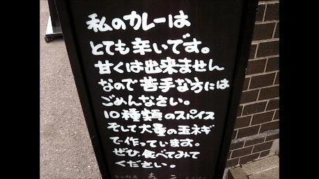 辛口飯屋 森元(西天満/カレー)