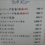 グリル ロア(大阪・東梅田)ハンバーグ