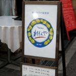 南イタリア居酒屋 れもんや(大阪・天満、天六)