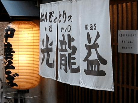 光龍益(ラーメン、つけ麺)大阪・桜ノ宮