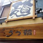 うつ輪 本店(大阪・東梅田)うどん
