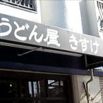 うどん屋 きすけ(大阪・中津)