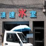浪速氷室(大阪・四ツ橋、堀江)かき氷