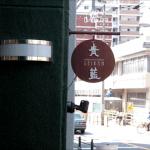 青藍(大阪・谷町六丁目)四万十ポークの酢豚