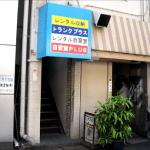 グリル ピエロ(大阪・肥後橋)ハンバーグ定食