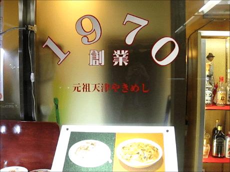 中国料理 ニュー上海 御堂筋店で元祖天津やきめしあんかけ