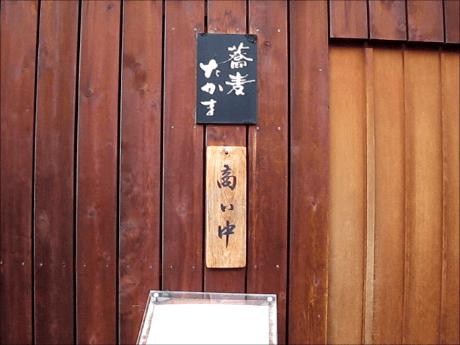 蕎麦 たかま(大阪・天六)ミシュラン星付きのそば