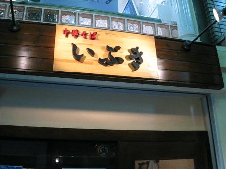 中華そば いぶき(大阪・天満)数量限定の激ウマ鶏白湯そば