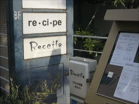 re・ci・pe(レシピ)神戸・北野 フレンチ・ランチ