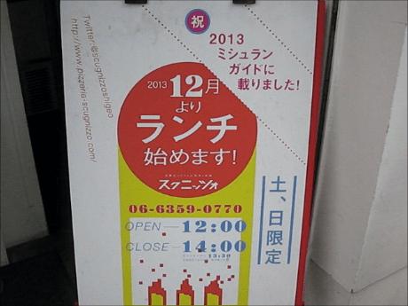 スクニッツォ・ダ・シゲオでランチ再開!大阪・中津、天六、中崎町