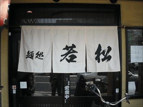 麺処 若松(西宮・つけ麺)江戸たまり 大375g 1000 円