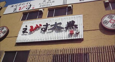 魚河岸の居酒屋 えびす大黒 西宮店で海鮮丼500円!