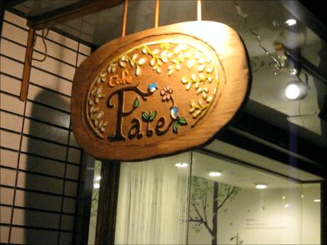 カフェ フェイト(Cafe Fate)大阪・天六 フレンチトースト