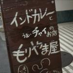 もりやま屋(大阪・西天満)インドカレーライス