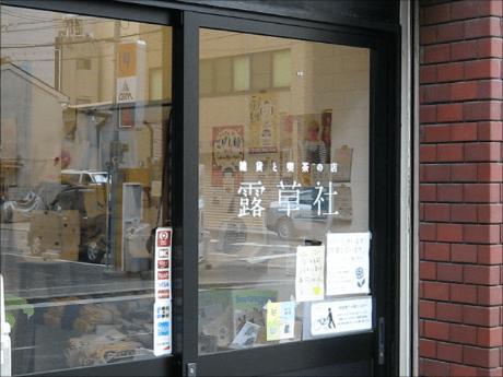 露草社(大阪天満宮・南森町)カフェ・スイーツ・雑貨・パン