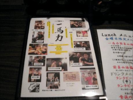 一馬力(大阪・天六)割烹・小料理