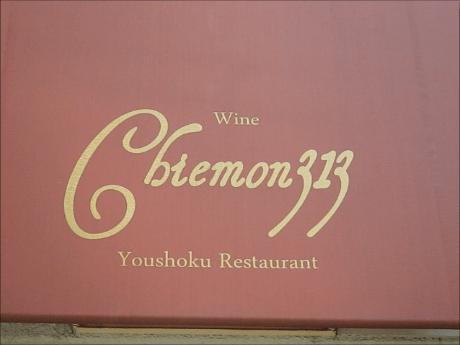 Chiemon313(チエモン313)西天満ランチ(洋食・ワイン)
