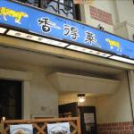 香得莱(大阪・南森町、天神橋筋商店街)中華・広東・上海料理