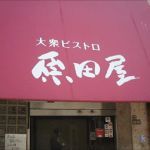 大衆ビストロ原田屋(大阪・肥後橋)