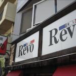 Revo(レボ)大阪・天下茶屋 洋食