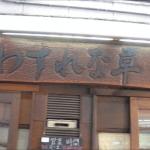わすれな草(大阪・肥後橋)立ち飲み・カレーライス